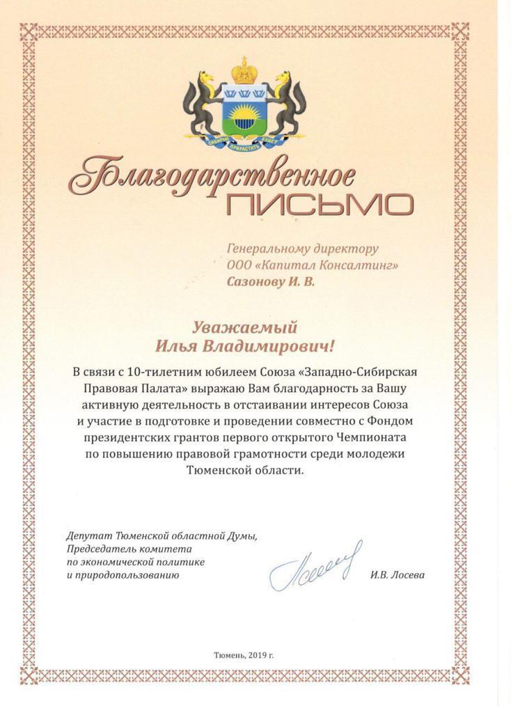 """Благодарность от Союза """"ЗСПП"""""""
